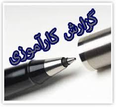دانلود کار آموزی شرکت تولیدی رضا نخ مشهد 137 ص