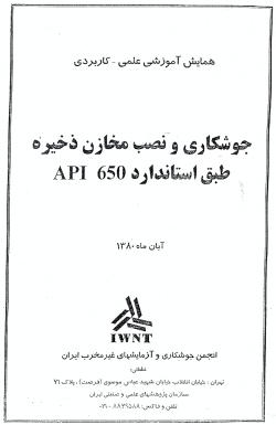 ترجمه ساخت مخازن ذخیره نفت API 650