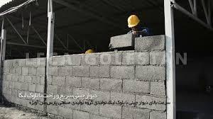 پاورپوینت دیوارچینی با بلوک لیکا در 46 اسلاید کاربردی و آموزشی و کاملا قابل ویرایش همراه با شکل