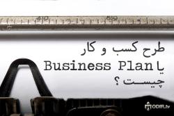 پاورپوینت مدیریت فرایندهای کسب و کار و روش تدوین طرح کارآفرینی