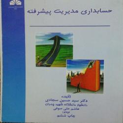 پاورپوینت فصل نهم کتاب حسابداری مدیریت پیشرفته تالیف دکتر سیدحسین سجادی و هاشم علی صوفی