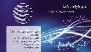 طرح لایه باز کارت ویزیت شرکت 58